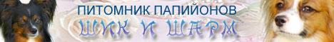 Питомник папийонов